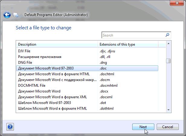 как поменять значок файла: