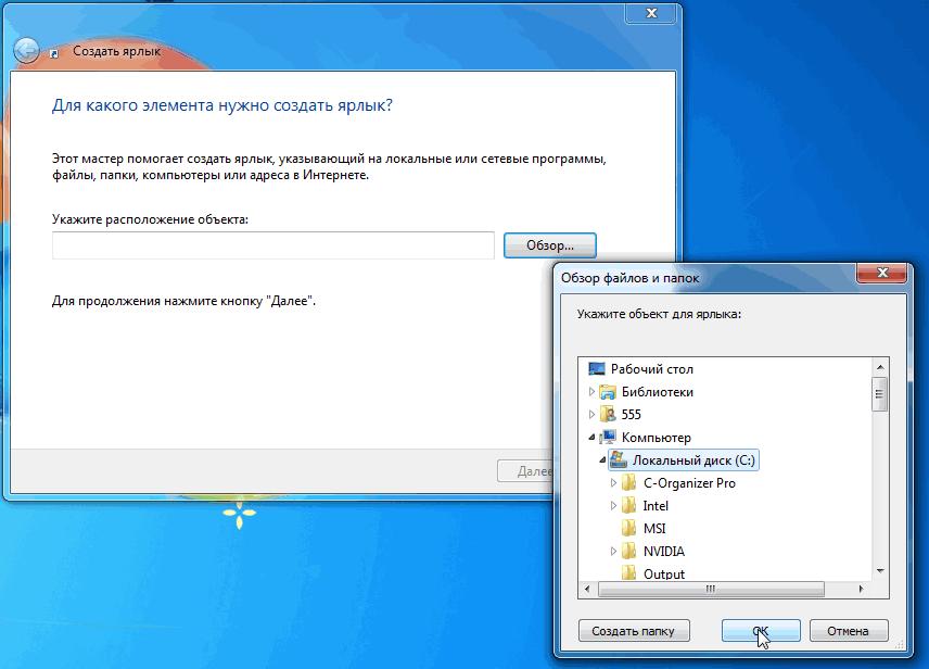 Для чего создается ярлык в компьютере