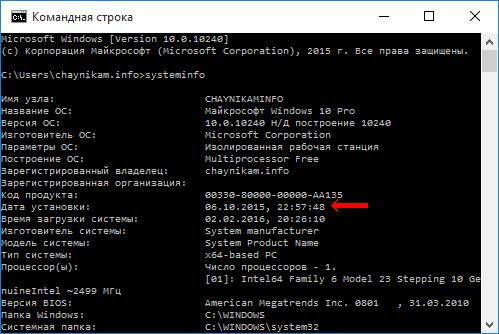Как узнать когда установлен виндовс 7. Как узнать дату установки Windows 7