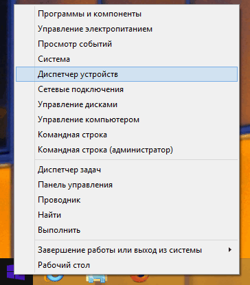 Открыть диспетчер устройств в Windows 8