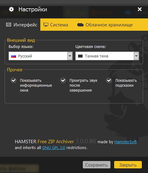 HAMSTER FREE ZIP ARCHIVER 3.0.0.86 СКАЧАТЬ БЕСПЛАТНО