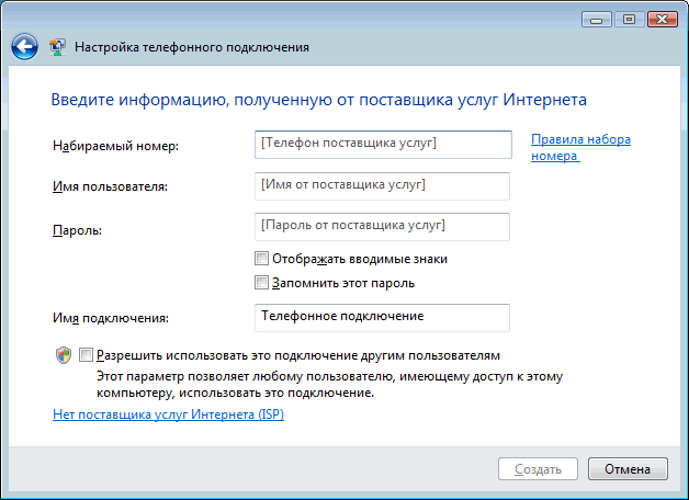 Настройка телефонного подключения Windows 7