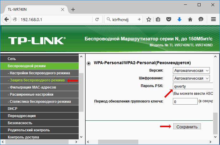 Поменять пароль на wi fi