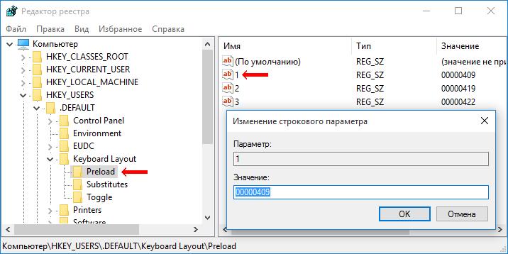 Как на компьютере сделать язык по умолчанию 558