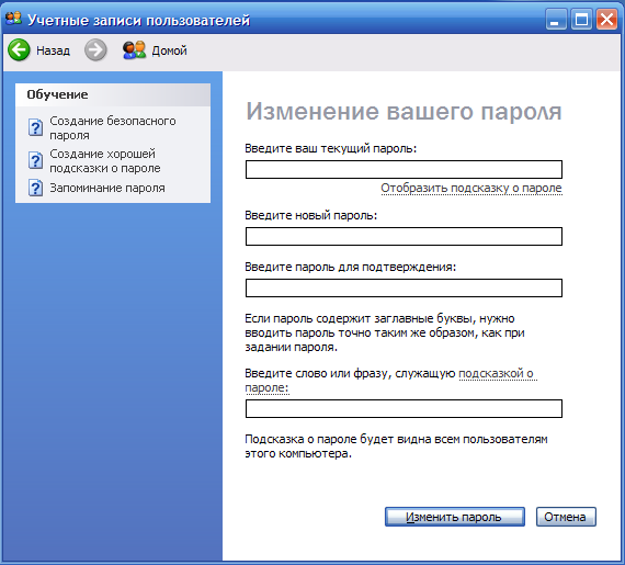 Пароль на компьютер в Windows XP