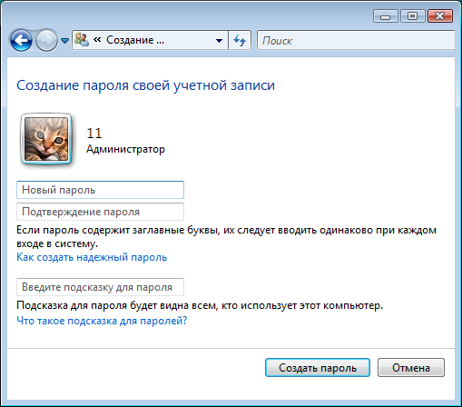 Пароль на компьютер в Windows Vista, 7