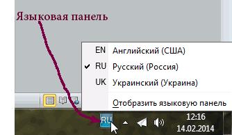 Языковая панель Windows 7