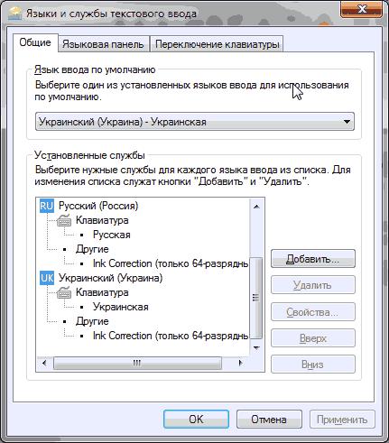 Язык и региональные стандарты в Windows 7