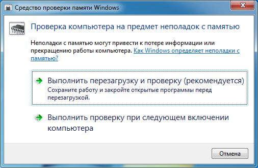 Как проверить озу компьютера