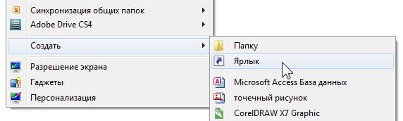 Кнопка выключения для windows 10 на рабочий стол