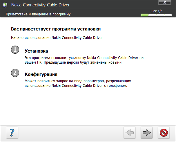 Nokia connectivity cable driver 7. 1. 182. 0 download for pc free.