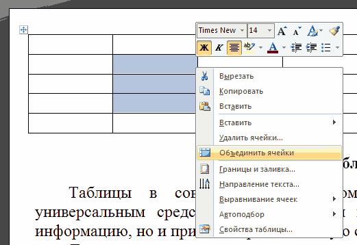 Как в word объединить две таблицы