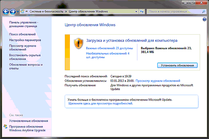 ��������� Windows 7