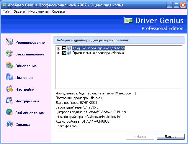 Извлечение драйверов устройств из установленной Windows