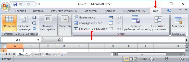 Как закрепить строку, столбец или область в Excel